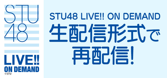 「STU48 LIVE!! ON DEMAND 公演実況」信濃宙花が18時半からSHOWROOM配信!