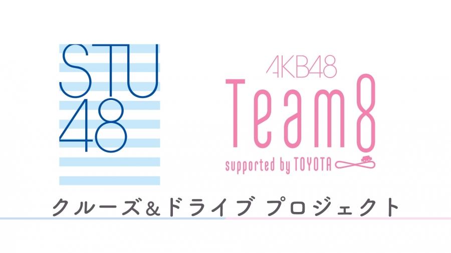 STU48×AKB48 チーム8 合同企画第1弾!STUエイトちゃんの「せとうちバトル!」15時からSHOWROOM配信!