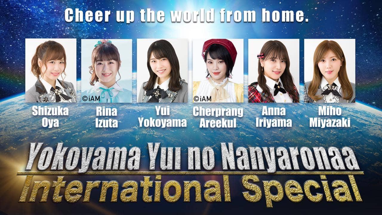 「横山由依のなんやろなぁ International Special」19時からYouTube配信!