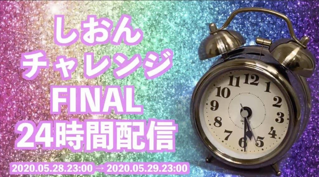 「しおんチャレンジFINAL」NMB48 堀詩音が23時からSHOWROOM配信!【24時間生配信予定】