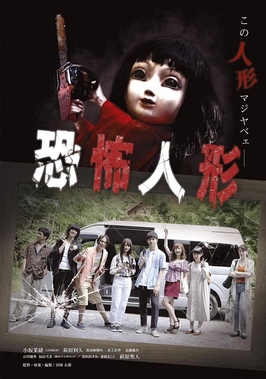 映画「恐怖人形」 [DVD]
