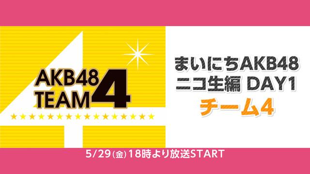 「まいにちAKB48ニコ生編 DAY1」村山チーム4が18時から生配信!