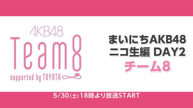 「まいにちAKB48ニコ生編 DAY2」チーム8が18時から生配信!