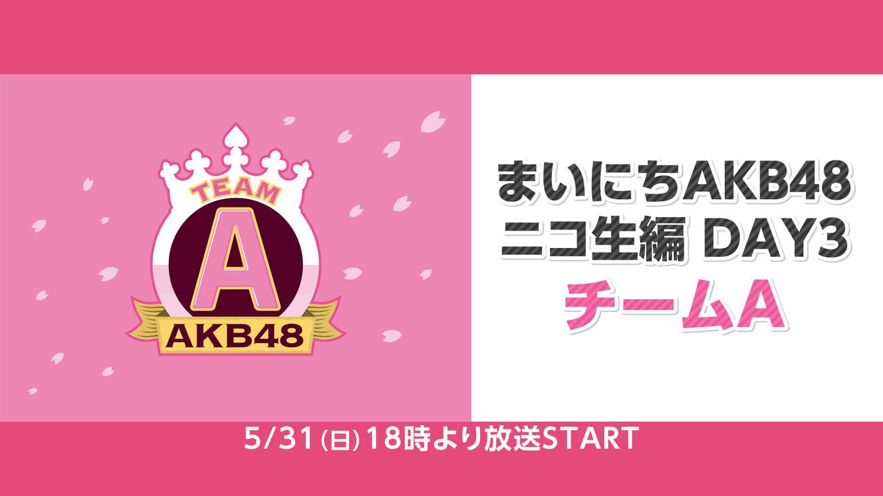 「まいにちAKB48ニコ生編 DAY3」岡部チームAが18時から生配信!