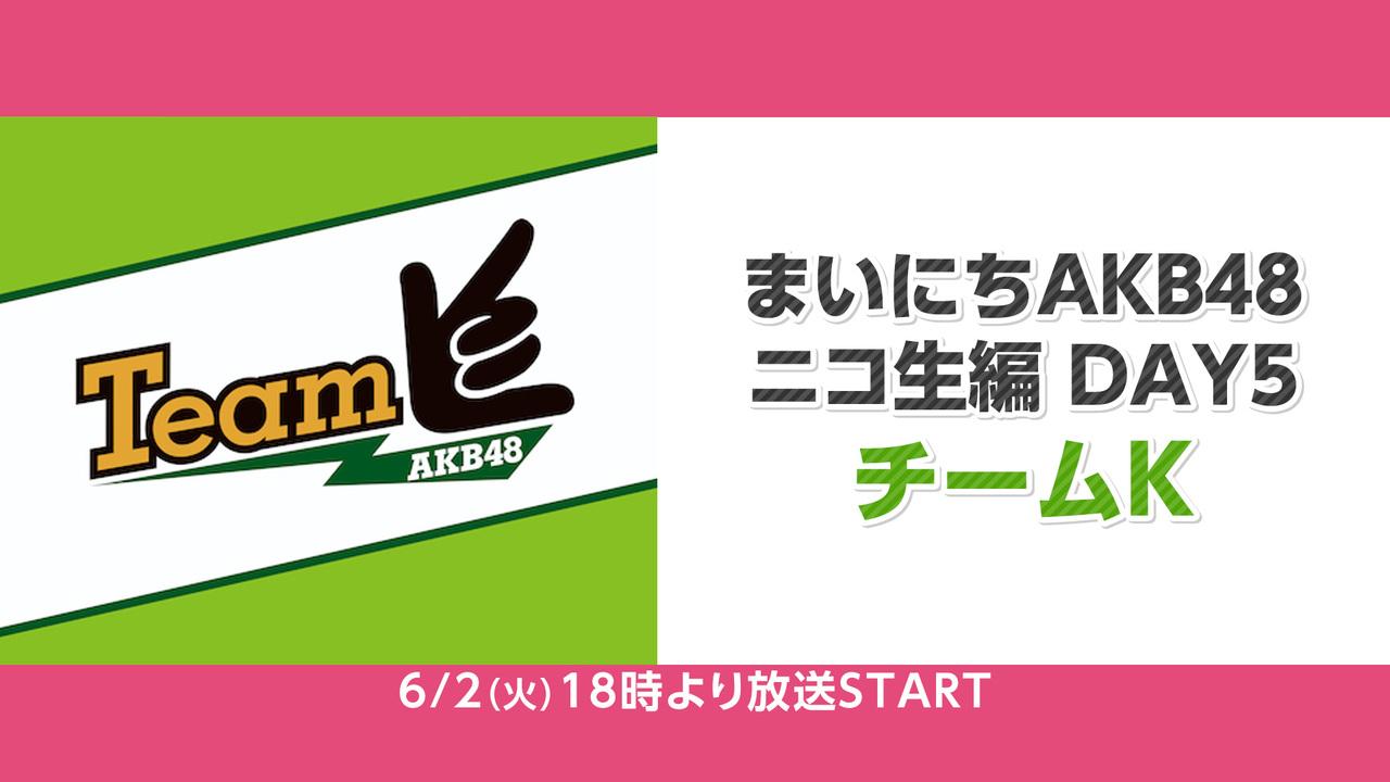 「まいにちAKB48ニコ生編 DAY5」込山チームKが18時から生配信!
