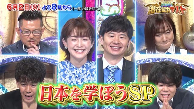 SKE48 須田亜香里が「潜在能力テスト」に出演!クイズで日本を学ぼうSP!