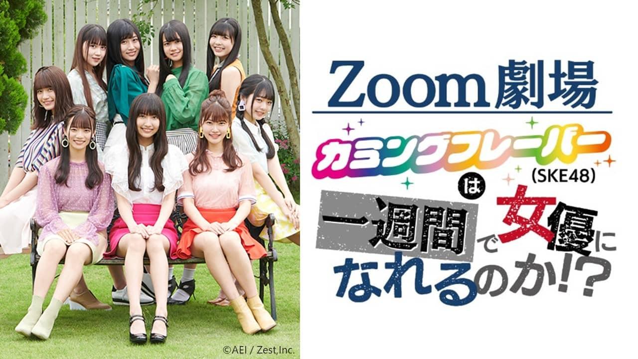 「Zoom劇場 カミングフレーバー(SKE48)は1週間で女優になれるのか!?」20時から配信!