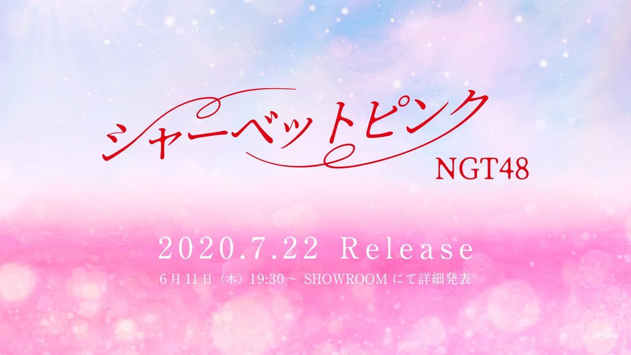 NGT48 5thシングル「シャーベットピンク」7/22発売決定!