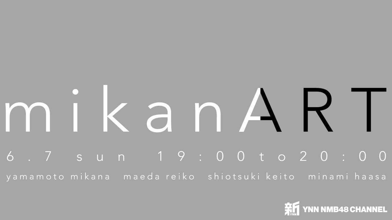 「MIKANART」山本望叶・前田令子・塩月希依音・南羽諒が19時からニコ生配信!【新YNN】