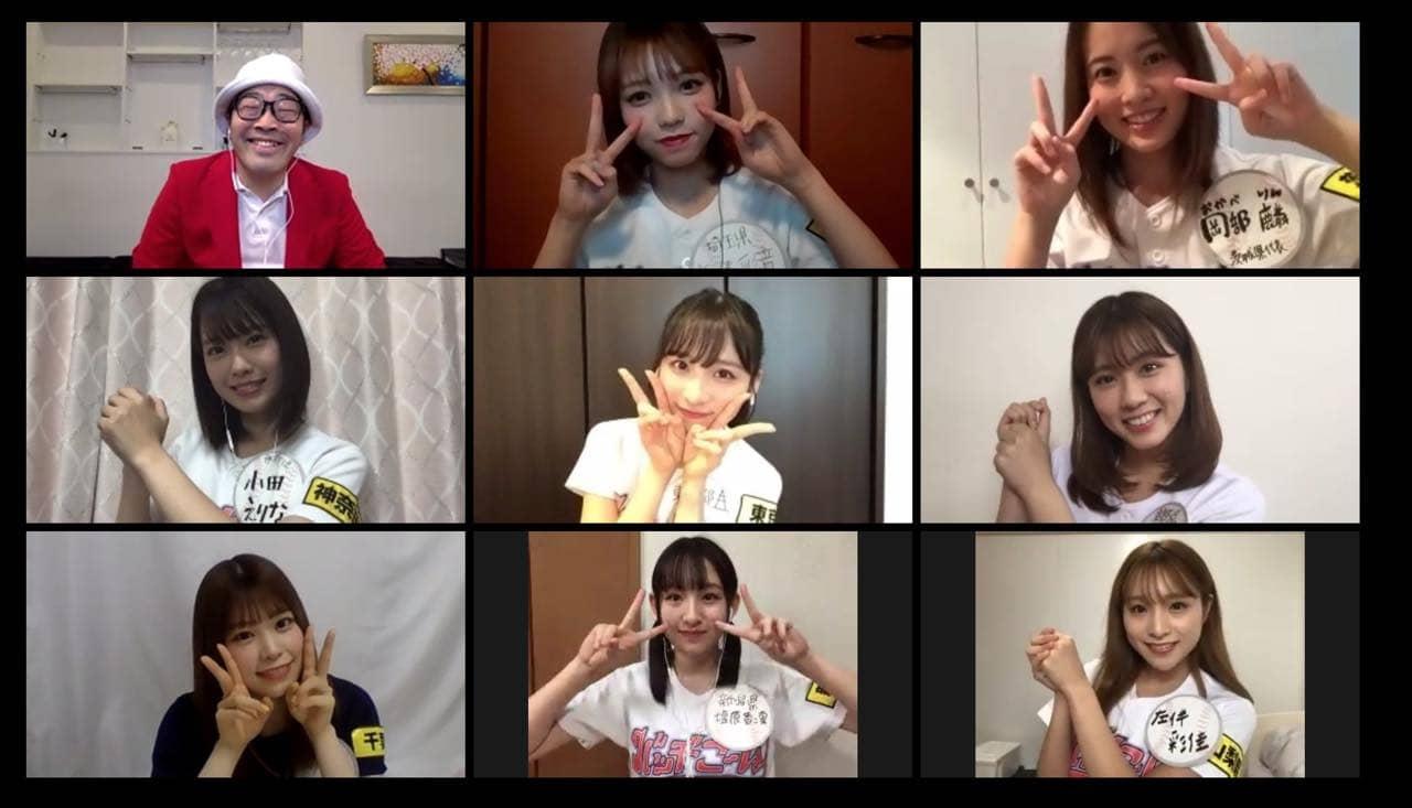 「AKB48チーム8のKANTO白書 バッチこーい!」関東メンバーが約4ヶ月半ぶりにリモートで全員集合!