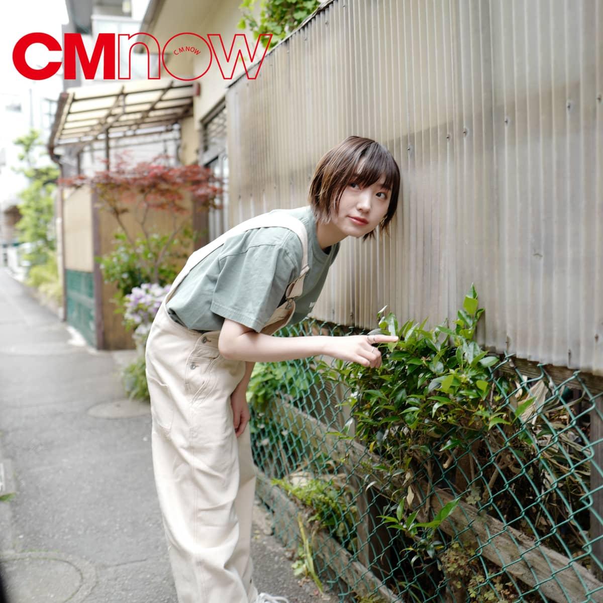 太田夢莉がショートカットコラムに登場!「CMNOW Vol.205」明日6/10発売!