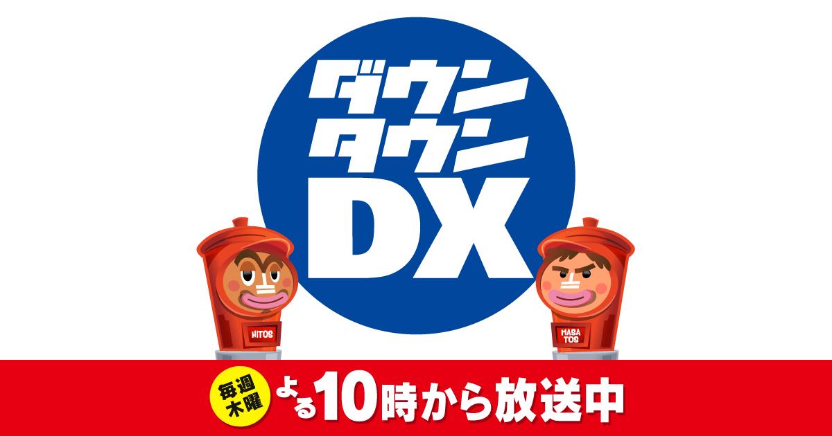 SKE48 須田亜香里が「ダウンタウンDX」に出演!愛され&愛されたい芸能人SP!