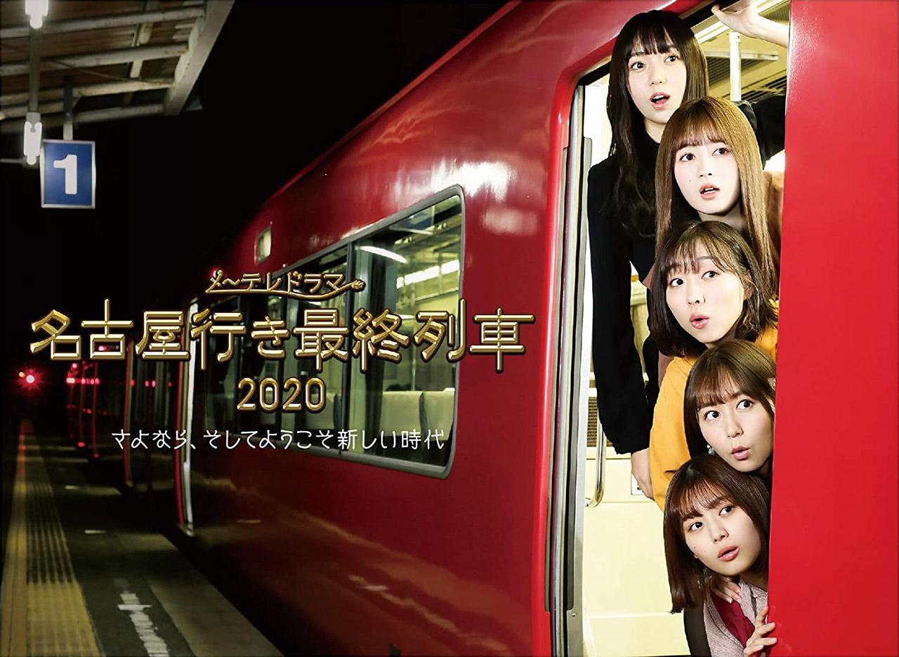 名古屋行き最終列車2020 [Blu-ray][DVD]