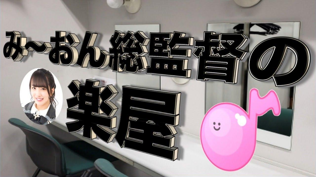 「みーおん総監督の楽屋」向井地美音&ゲストが21時からYouTube配信!