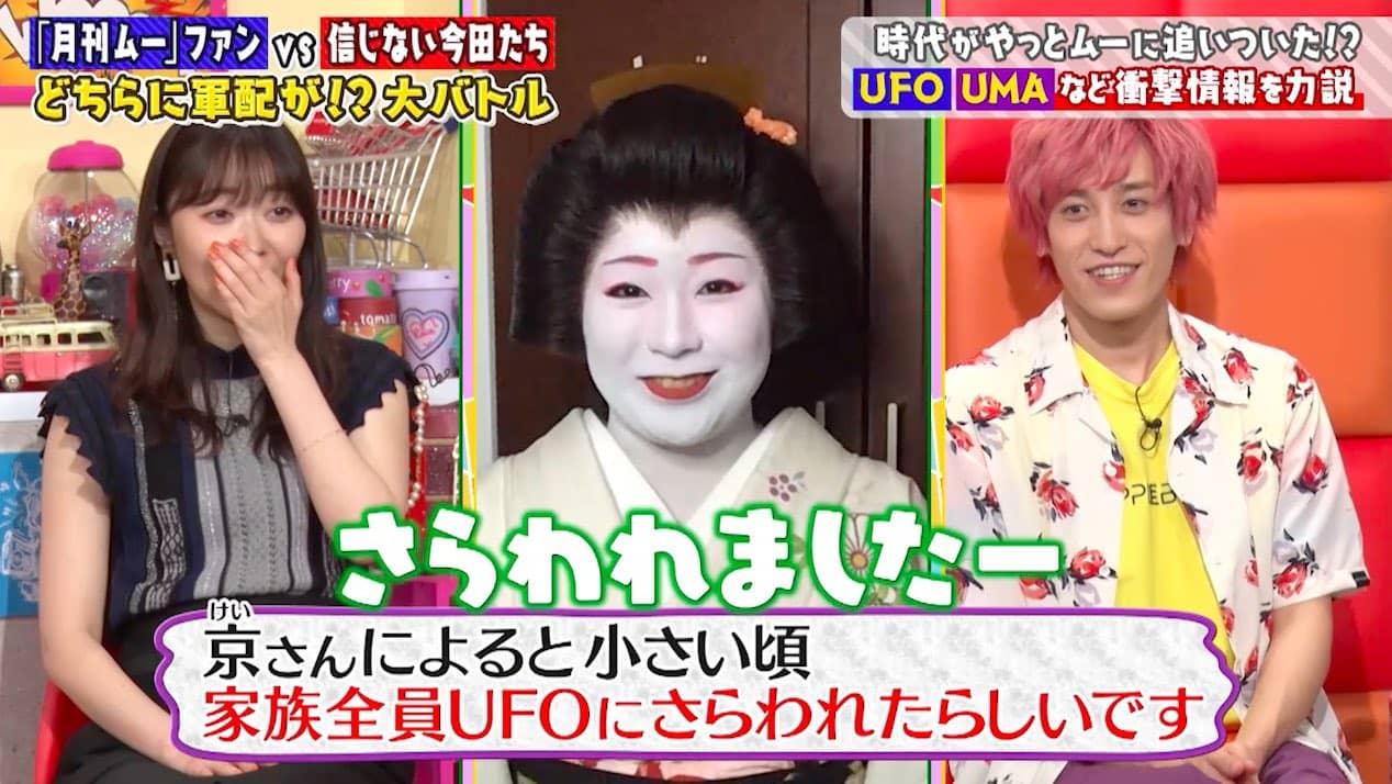 指原莉乃MC「ひかくてきファンです!」オカルト情報誌ファン VS 信じない今田たち!