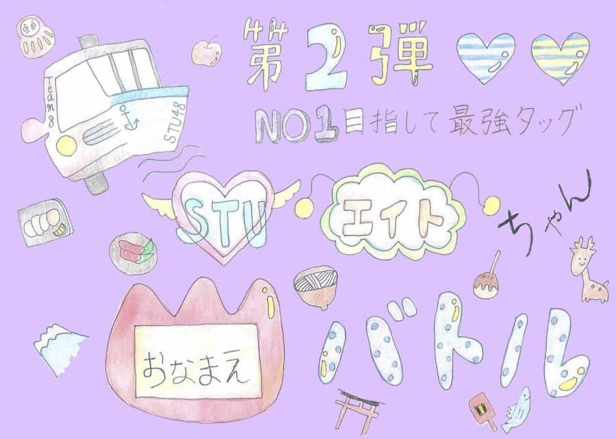 STU48×AKB48 チーム8 合同企画第2弾!STUエイトちゃんの「おなまえバトル!」17時からSHOWROOM配信!