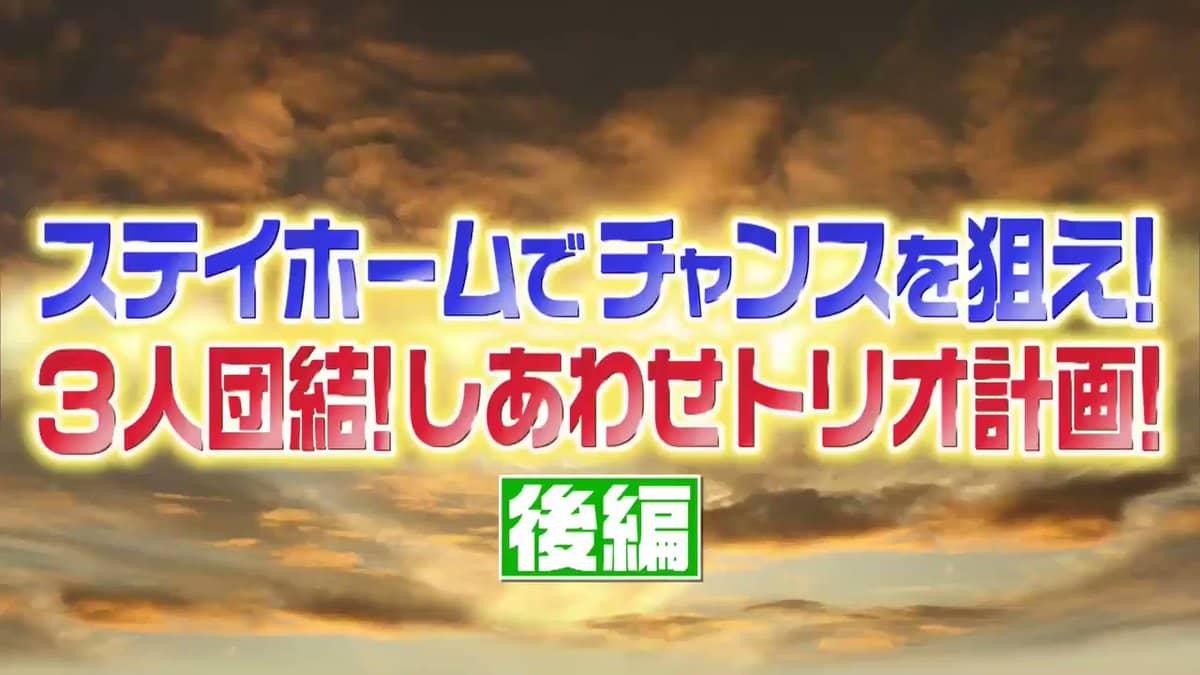 「SKE48ゼロポジ」3人団結!しあわせトリオ計画!後編