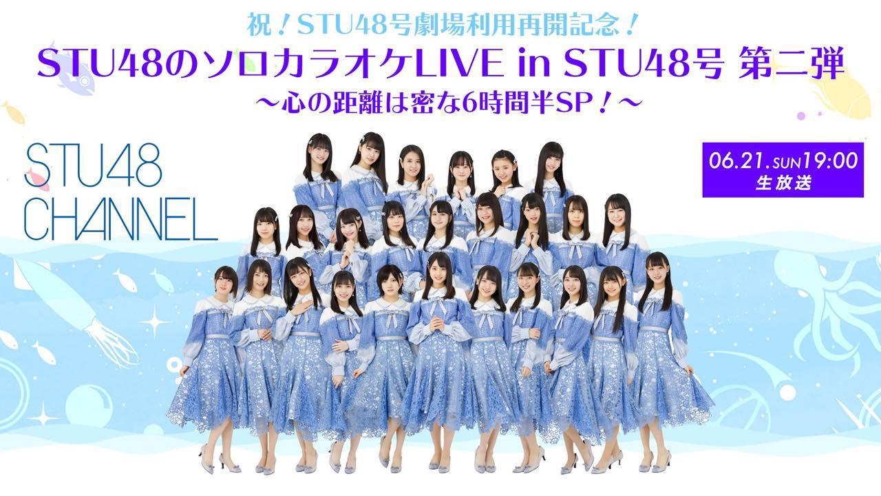 「STU48のソロカラオケLIVE in STU48号 第2弾 6時間半SP」14時半からニコ生配信!