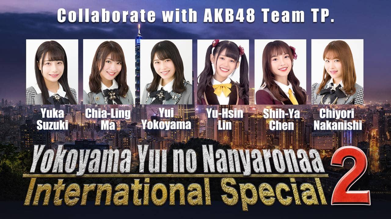 「横山由依のなんやろなぁ International Special 2」21時からYouTube配信!