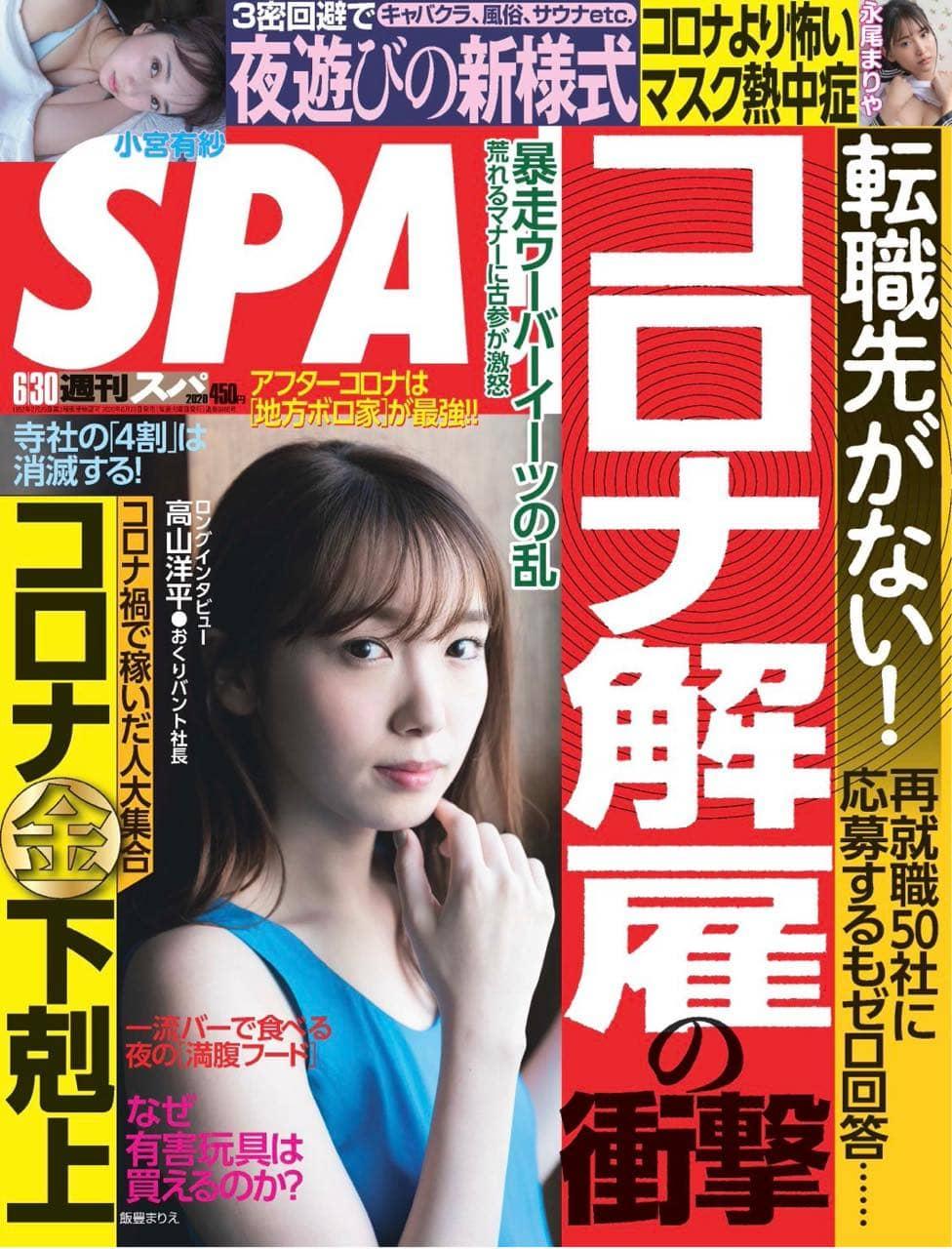 週刊SPA! 2020年 6/30号