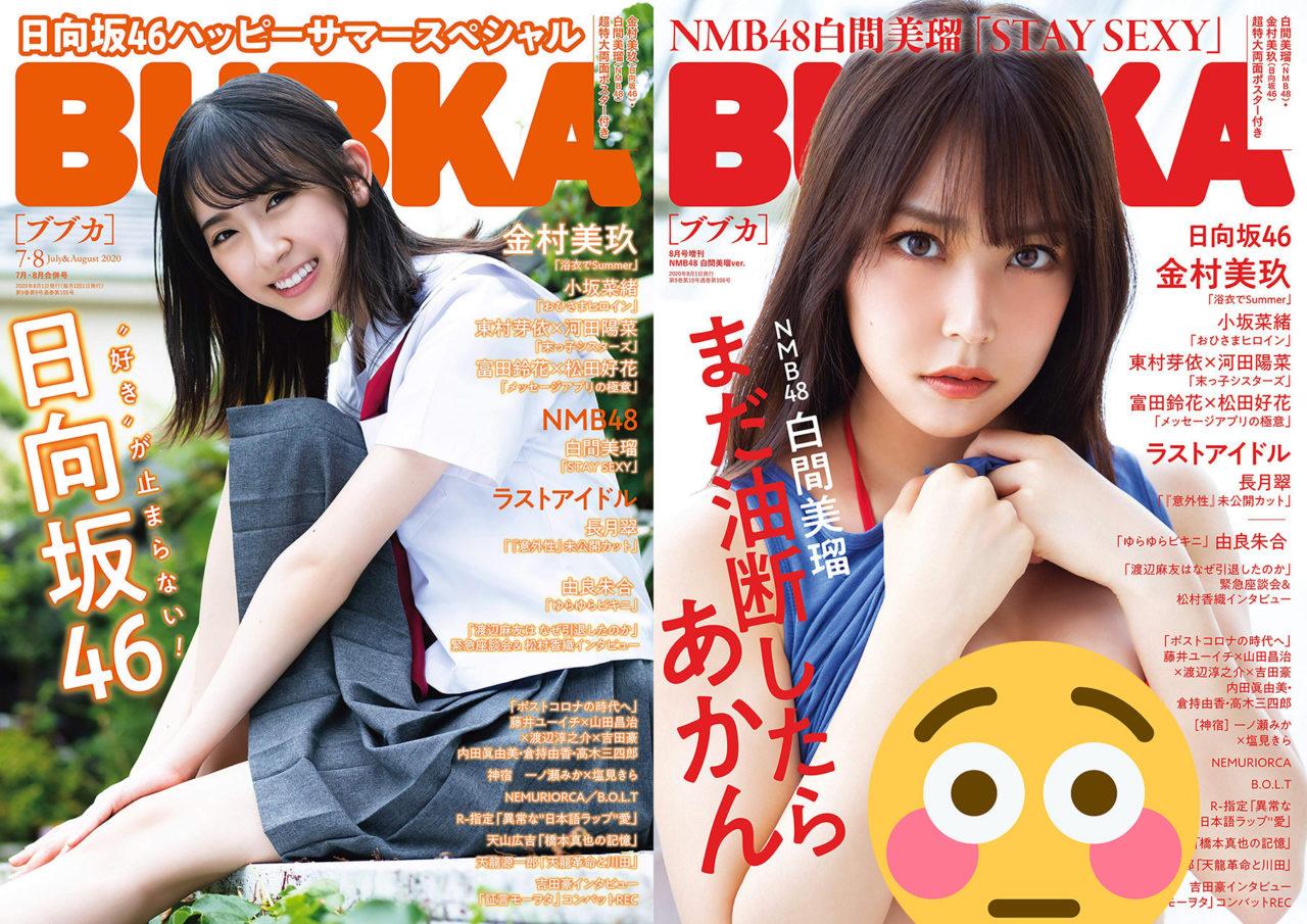 NMB48 白間美瑠「BUBKA 2020年7・8月合併号 増刊」表紙解禁!6/30発売!