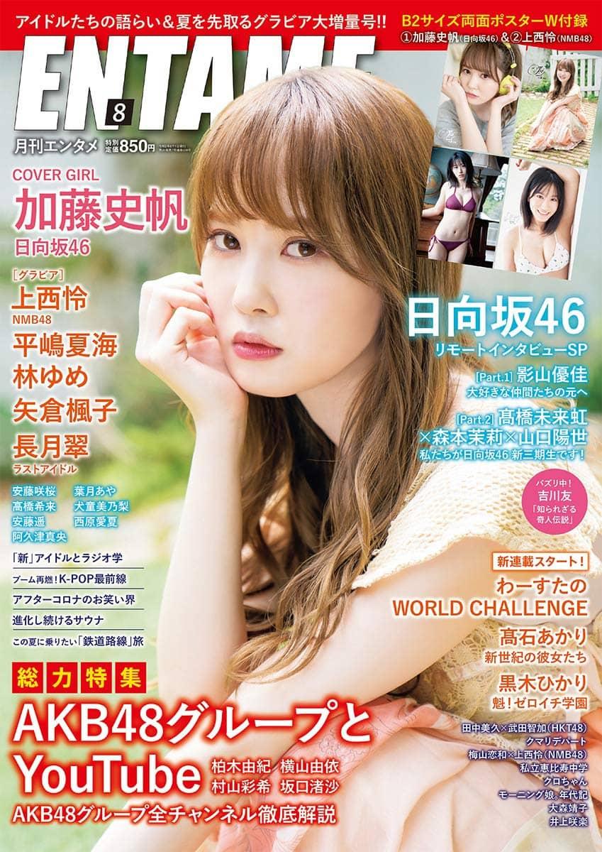"""総力特集""""AKB48グループとYouTube""""掲載!「ENTAME 2020年8月号」明日6/30発売!"""