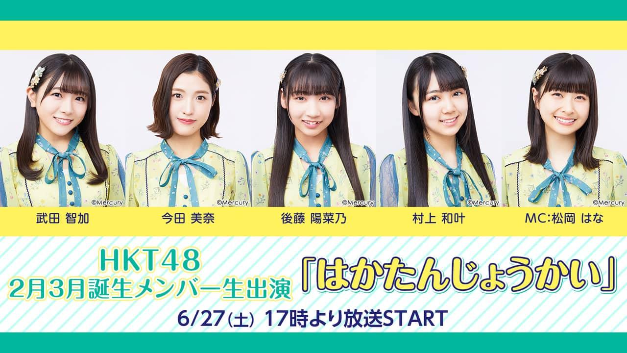 HKT48 2月3月誕生メンバー生出演「はかたんじょうかい」17時からニコ生配信!