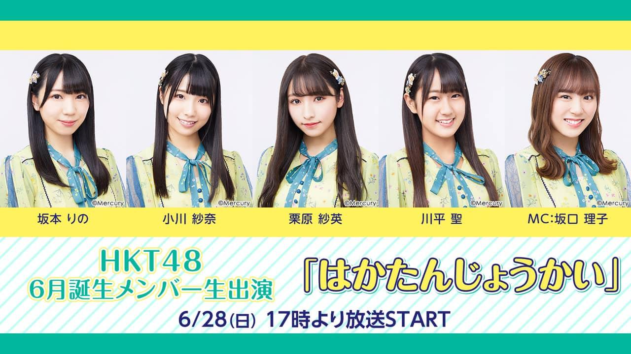 HKT48 6月誕生メンバー生出演「はかたんじょうかい」17時からニコ生配信!
