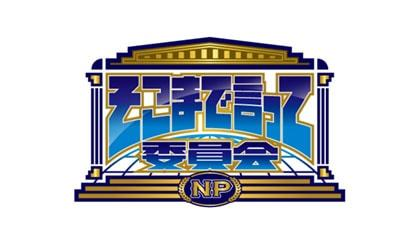 NMB48 吉田朱里が「そこまで言って委員会NP」に出演!プロ野球開幕!スポーツエンタメ大応援SP