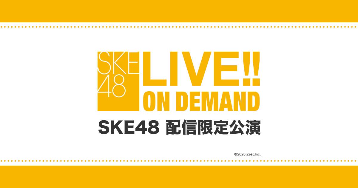 SKE48 配信限定公演 チームKII「最終ベルが鳴る」17時からDMM配信!