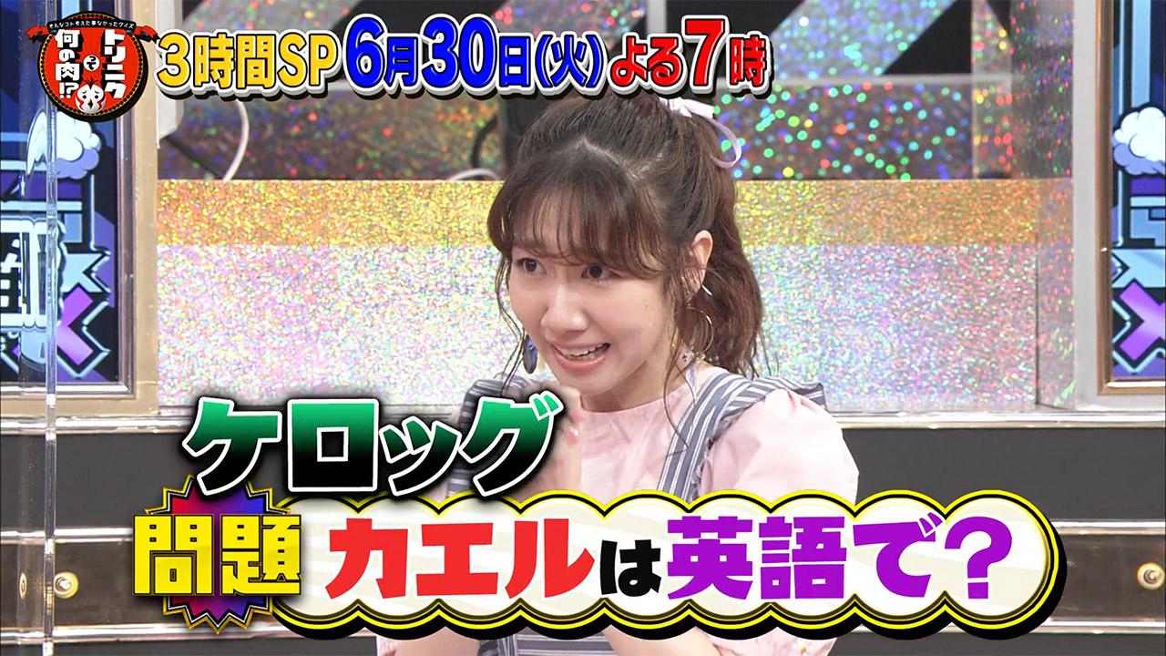 AKB48 柏木由紀&NMB48 渋谷凪咲が「トリニクって何の肉!?3時間SP」に出演!