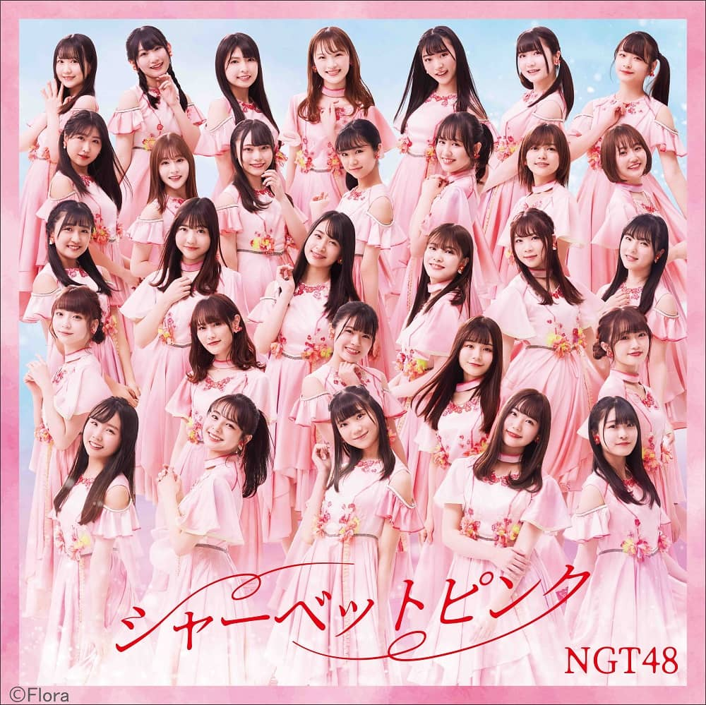 NGT48 5thシングル「シャーベットピンク」