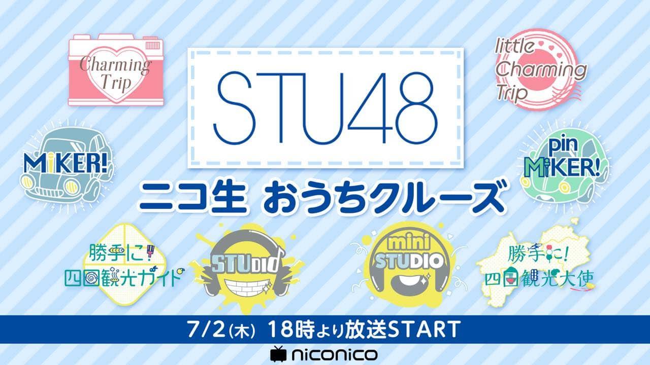 「STU48 ニコ生おうちクルーズ」18時からニコ生配信!