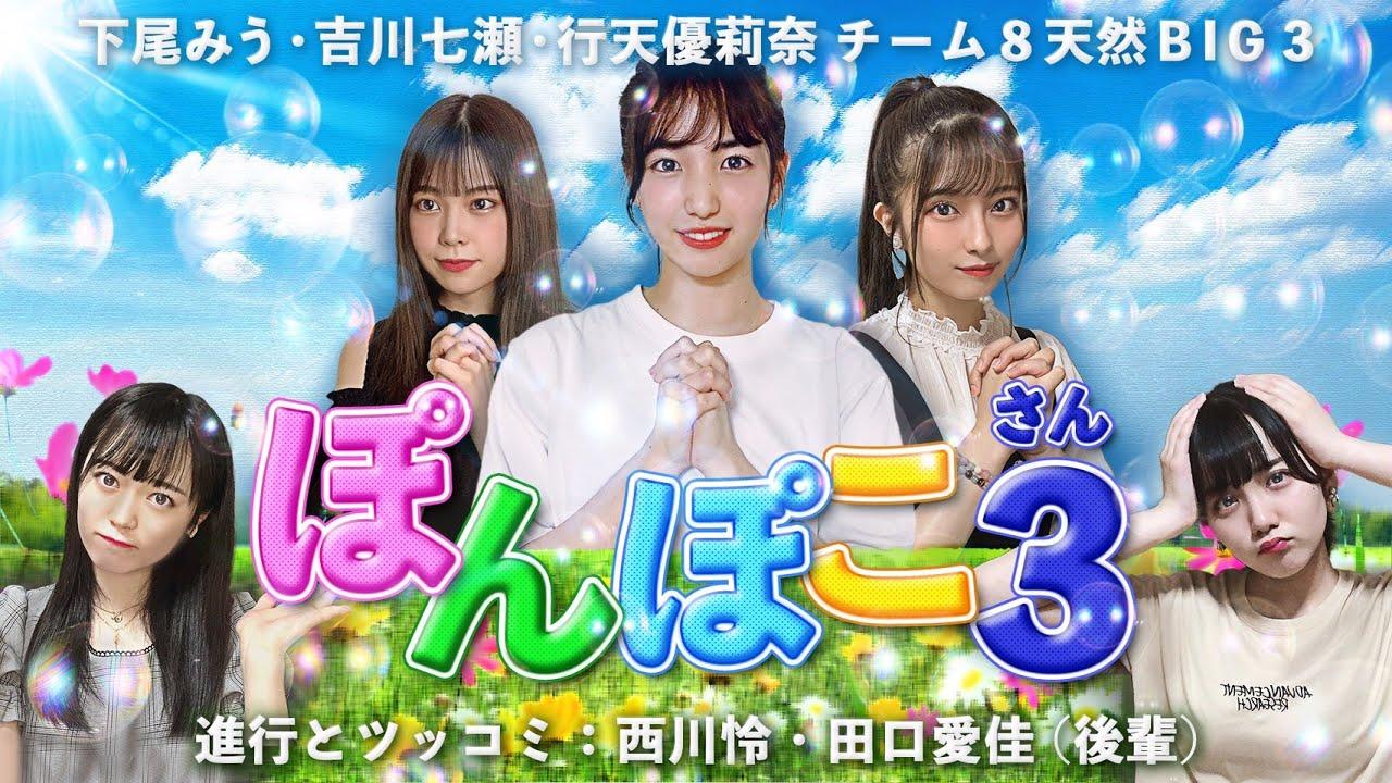「ぽんぽこ3」下尾みう・行天優莉奈・田口愛佳・西川怜が21時からYouTube配信!