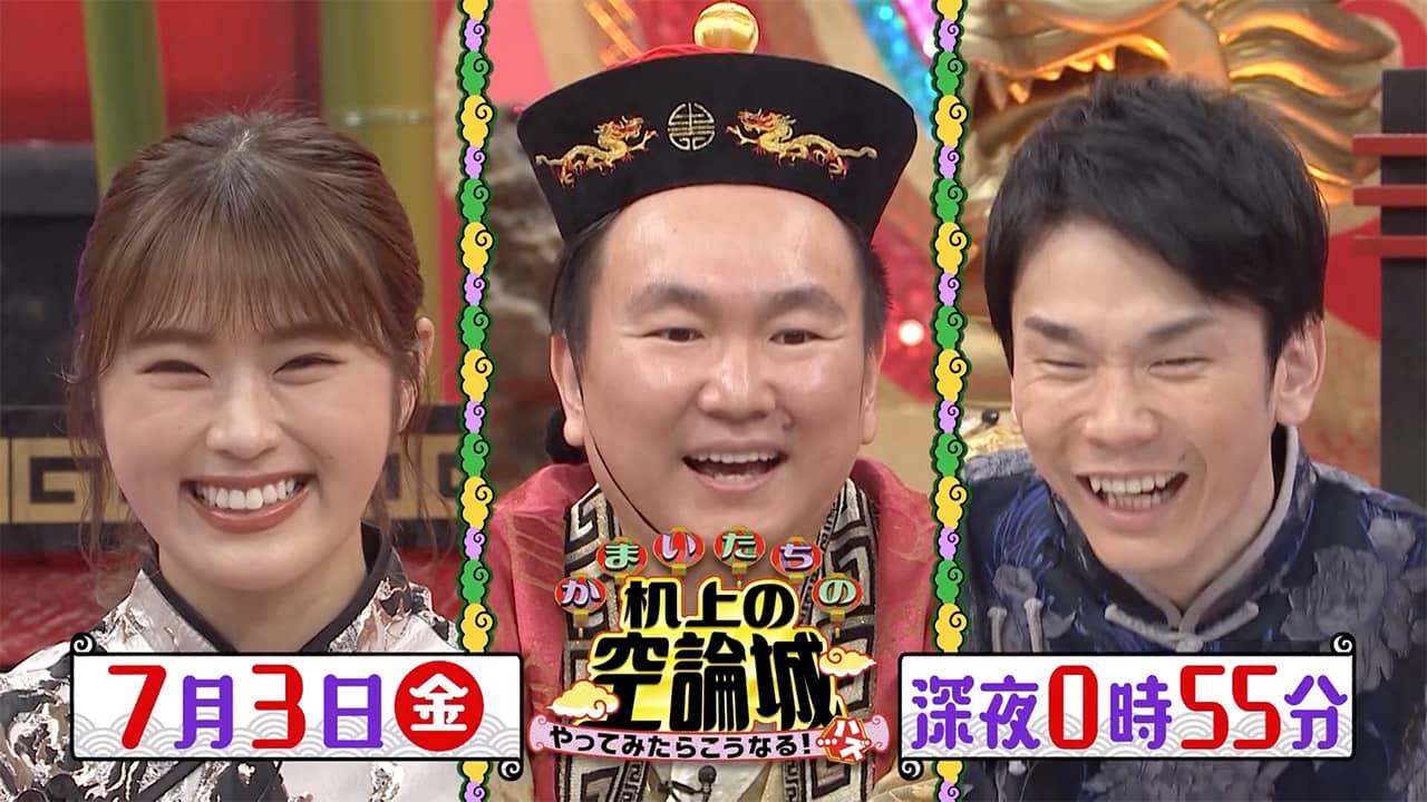 NMB48 渋谷凪咲・吉田朱里出演「かまいたちの机上の空論城」おいでやす小田の1日100ツイート生活!
