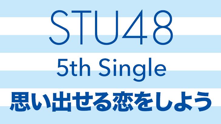 STU48 5thシングル「思い出せる恋をしよう」9/2発売決定!