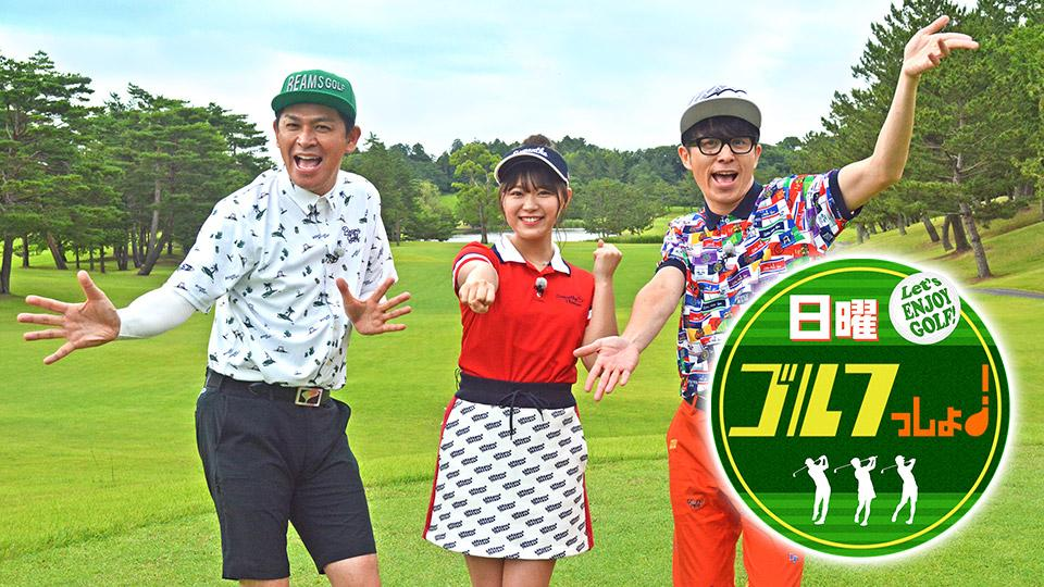 SKE48 山内鈴蘭出演「日曜ゴルフっしょ!」フリーキャスター堀尾正明をおもてなし!