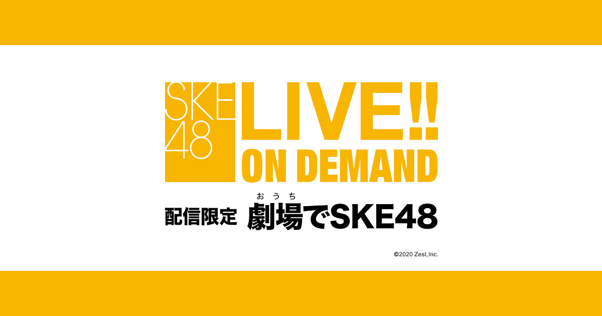 「劇場(おうち)でSKE48」SGC〜SAKAE Girls Collection〜 18時半からDMM配信!