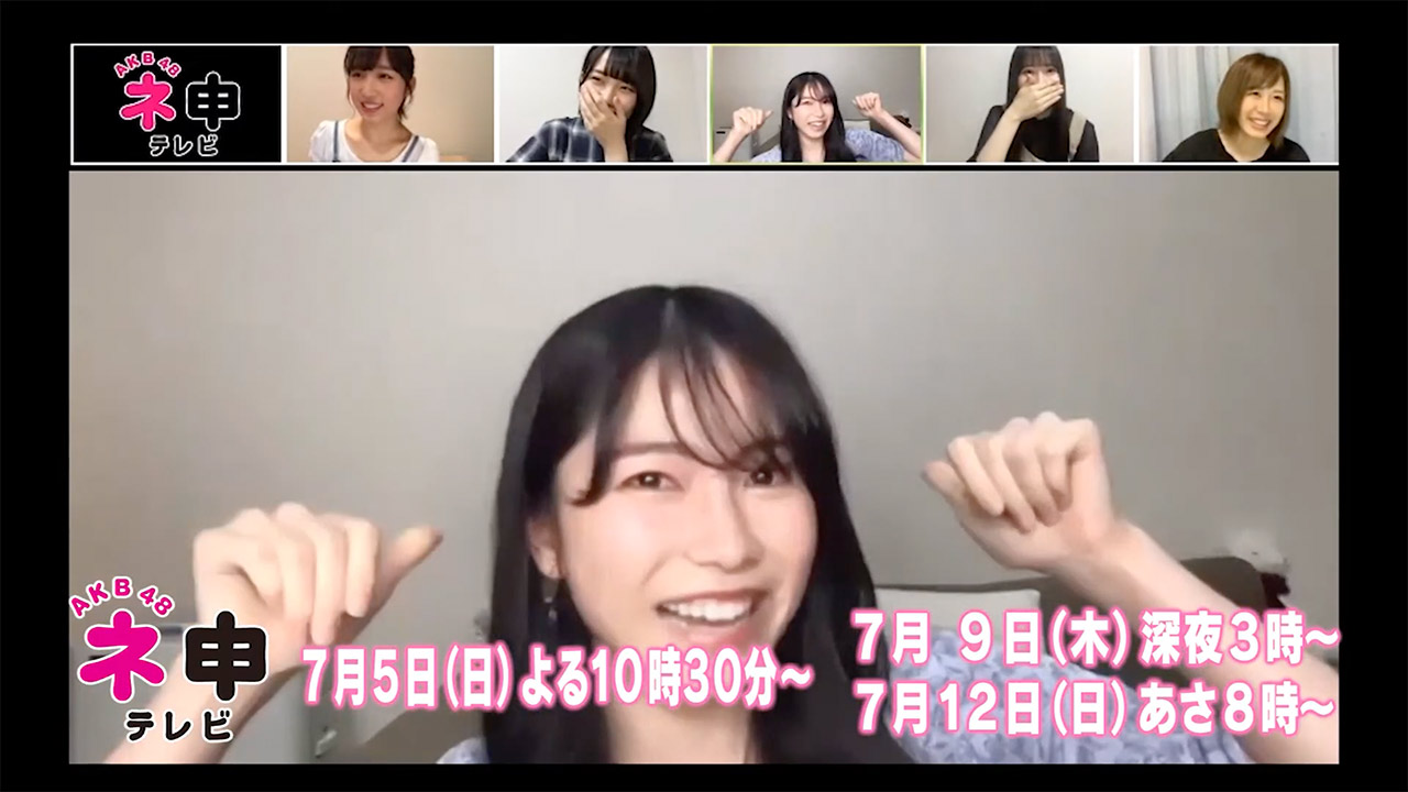 「AKB48 ネ申テレビ #StayHome de ムチャぶり生配信 総集編」vol.1放送!配信終了後の反省会も初公開!