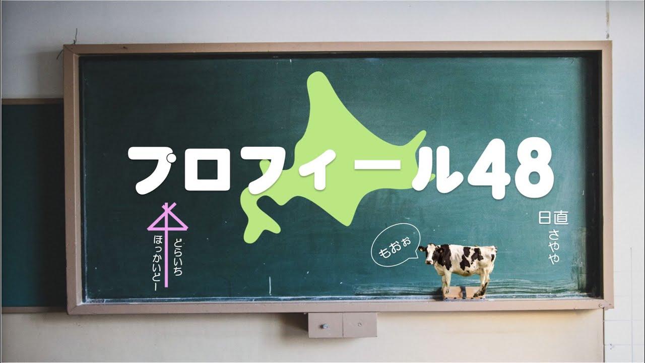 「プロフィール48」川本紗矢に48の質問!19時からYouTube配信!