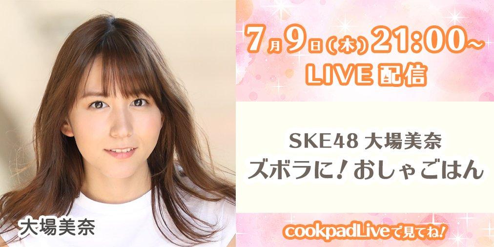 SKE48 大場美奈「ズボラに!おしゃごはん」#5:ズボラに!ポキ丼作り! 21時からcookpadLIVE配信!