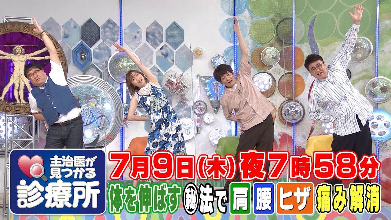 SKE48 須田亜香里が「主治医が見つかる診療所」に出演!芸能人からSOS!認知症検査に完全密着