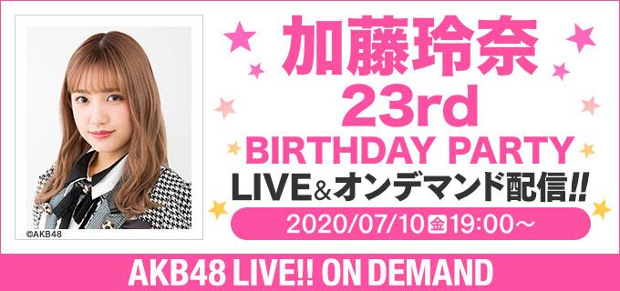 「AKB48 加藤玲奈 23rd BIRTHDAY PARTY」19時からDMM配信!SHOWROOM鑑賞会も実施!