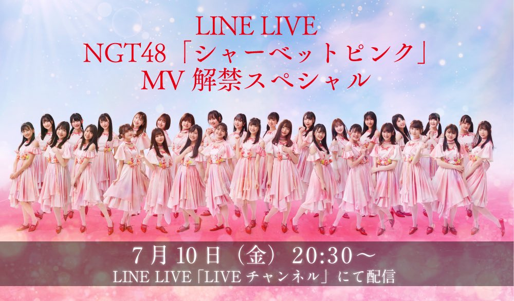 NGT48 5thシングル「シャーベットピンク」MV解禁スペシャル 20時半からLINE LIVE配信!