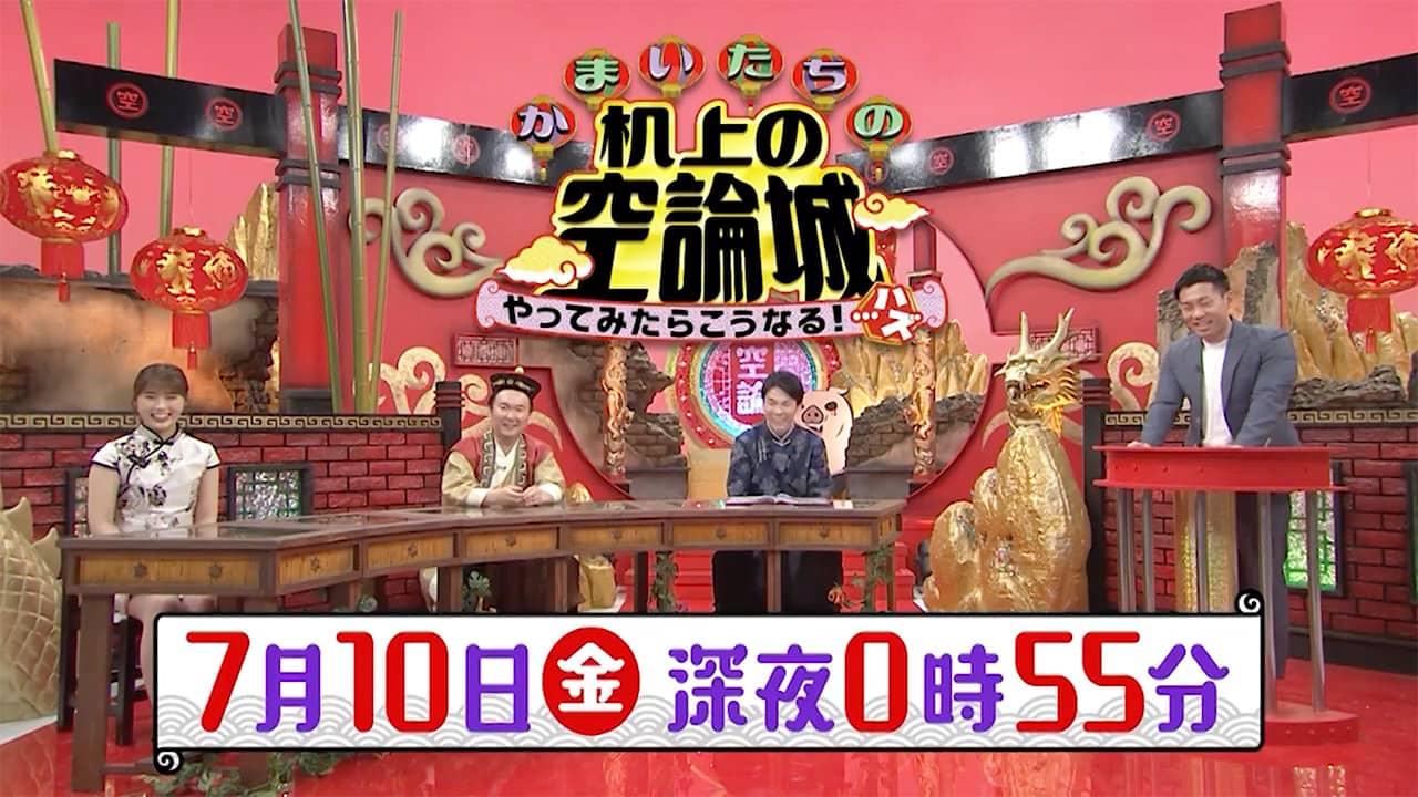 NMB48 渋谷凪咲出演「かまいたちの机上の空論城」ミルクボーイ内海の新居 テレビ初公開!のはずが…