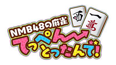 「NMB48の麻雀てっぺんとったんで!スマホでファンミーティング」12時から一部SHOWROOM配信!