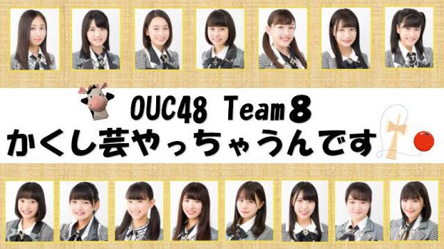 「OUC48 Team8 かくし芸やっちゃうんです!」20時からYouTube配信!