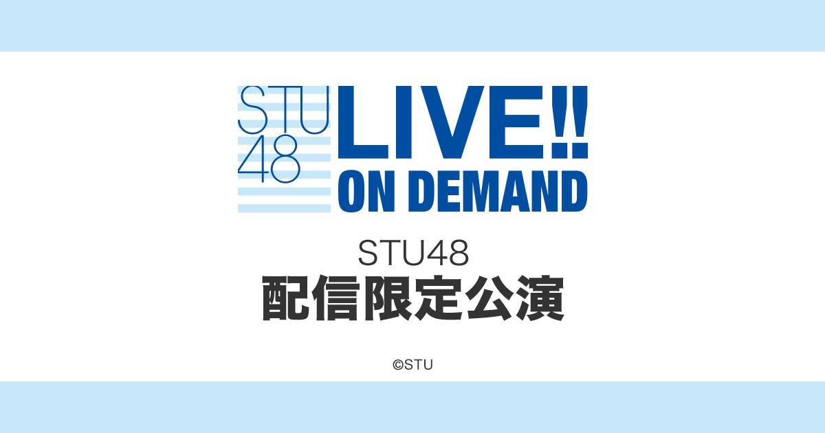 「STU48 課外活動公演 〜今村美月 生誕祭〜」18時からDMM配信!