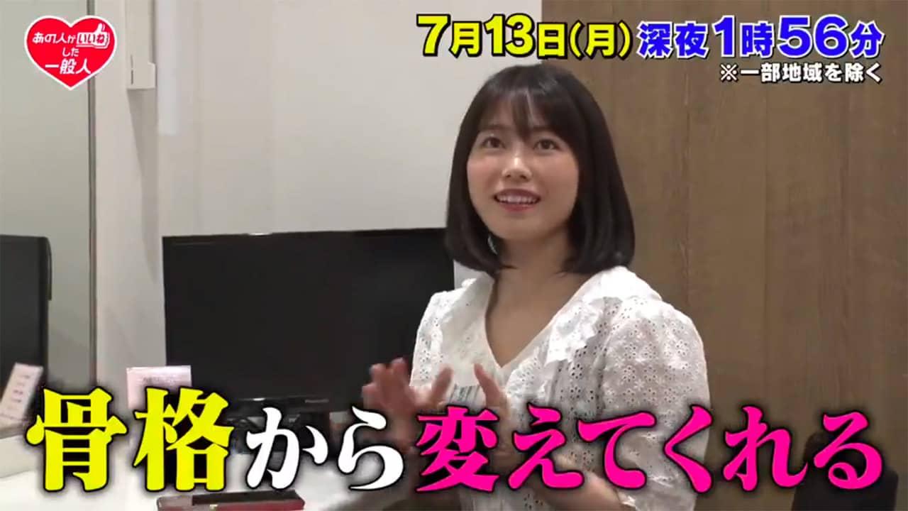 AKB48 横山由依が「あの人がいいねした一般人」に出演!神トレーナーを紹介!