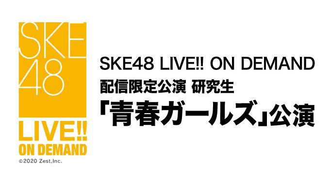 SKE48 配信限定公演 研究生「青春ガールズ」公演、17時からDMM配信!